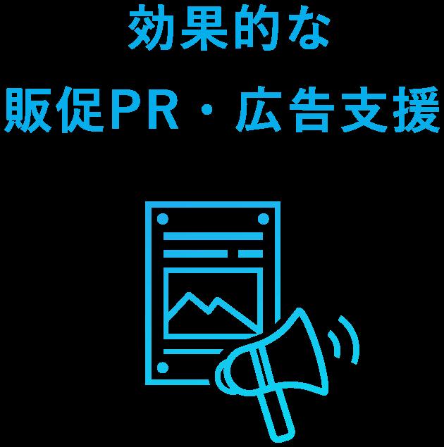 効果的な販促PR・広告支援